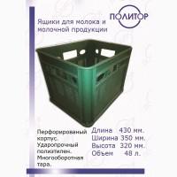 Ящики пластиковые для молока
