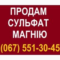 Добриво. Сульфат магнію купити Херсон. MgSO4 x 7H2O || Купити MgSO4 Україна ціна