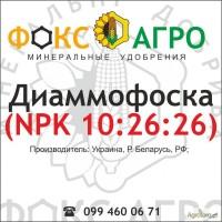 Диаммофоска NPK