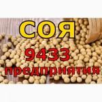Все производители Сои Украины в одном документе