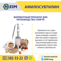 Амилосубтилин ENZIM | Завод ферментных препаратов ЭНЗИМ (г.Ладыжин, Украина)