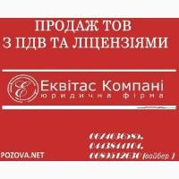 Продаж готової фірми з ПДВ Київ. Продаж ТОВ з ПДВ Київ