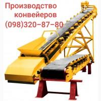 Ленточный транспортер производство