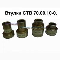 Втулки СТВ 70.00.10-04, 05, 06, 07. тодак
