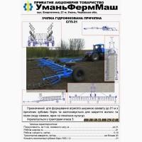 Продається С/Г Техника ПрАТ Уманьферммаш СГП-21 нова