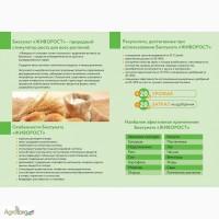 Природный стимулятор роста Биогумат ЖИВОРОСТ