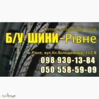 ШИНЫ БУ ОПТом и в розницу!!! Работаем по всей Украине