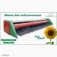 Жатки для уборки подсолнечника ЖНС-6; -7, 4; 9, 1