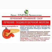 Травяной сбор Лечение поджелудочной Крым аромаптека