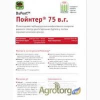 Гербицид Пойнтер 75 в.г, (Производитель: Дюпон)