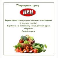 Покращувач грунту (Органічний)