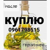 Закупаем масло горчичное ореховое подсолнечное соевое рапсовое техническое фуз перлит ЖВС