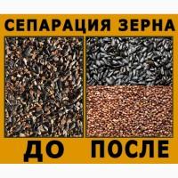 Разделение зерновых культур, сортировка зерна, сепарация зерна