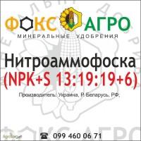 Нитроаммофоска NPK+S