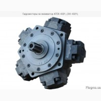 Гидромоторы на экскаватор АТЕК-4321, (ЭО-4321)