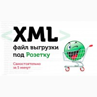 Выгрузка товаров на Rozetka через файл XML