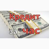 Наличные деньги в кредит г, Киев