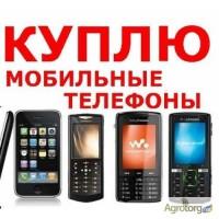Покупаем любые старые, исправные кнопочные телефоны, скупка раскладушек GSM