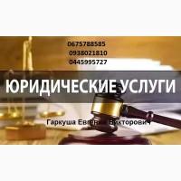 Адвокат по ДТП. Уголовный, семейный адвокат, Киев