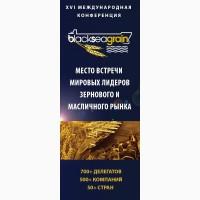 10-11 апреля конференция «Зерно Причерноморья-2019»