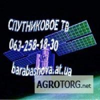 Спутниковое оборудование продажа, установка и ремонт. Установка