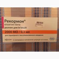 Продам Рекормон 2000 МЕ 0.3 мл N6 раствор