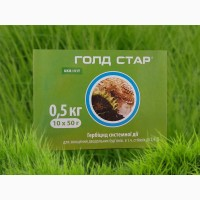 Голд Стар гербицид (аналог Гранстара) Трибенурон-метил, 750г./кг
