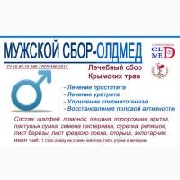 Травяной сбор Мужской Крым аромаптека
