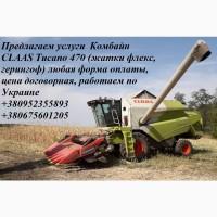Услуги Комбайна
