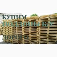 Куплю б/у поддоны деревянные в Днепре