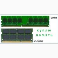 Продать ОЗУ, RAM, память DDR, SODIMM, оперативку, планку памяти в Харькове