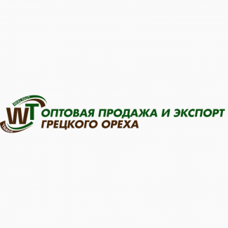 Walnut trade предлагает услугу мойки грецкого ореха