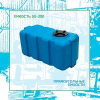 Емкость 200 литров SG-200 - ТМ «Укрхiмпласт»