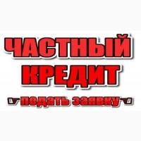 Кредит наличными под залог недвижимости. Киев