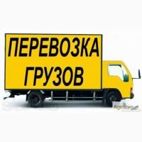 Харьков Перевозка мебели Квартирный переезд.