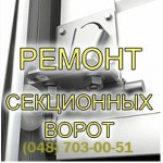 Ремонт ворот Одесса