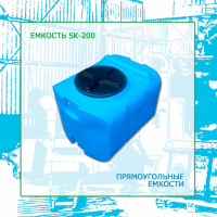 Бочка пищевая 200 л SK-200 - ТМ «Укрхiмпласт»