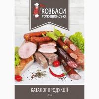 Ковбасні вироби від виробника ТМ Рожищенські ковбаси