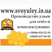 Изготовление и продажа ульев