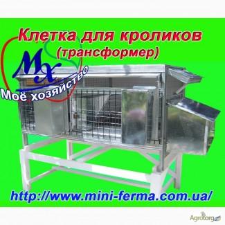 Мини фермы для кроликов