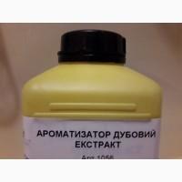 Ароматизатор пищевой Дубовый экстракт для коньяка, (Альтернатива дубовой бочке и щепе)