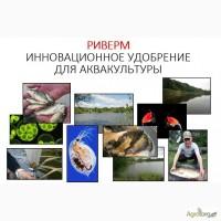Удобрение для прудов РИВЕРМ (аквакультура). Тернополь