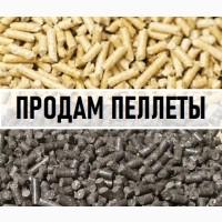 Продам Пеллеты Древесные ДНЕПР    Биг-Бег по 1 т    Пеллеты из шелухи подсолнуха