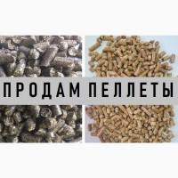Купить Пеллеты Древесные Харьков    Пеллеты из лузги подсолнечника