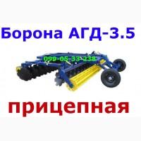 Борона АГД 3, 5Н прицепного типа НОВАЯ Агд-3, 5 ДЛЯ Т-150к, Мтз-1221, НОВАЯ только АГД