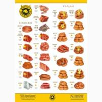 Колбасы оптом от производителя #039;#039;Золотой теленок#039;#039;