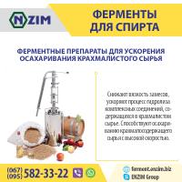 Амилосубтилин Глюкаваморин - Ферменты для спирта и пива