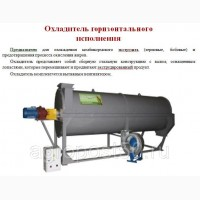Охладитель Гранул, Экструдат, Горизонтальный 1, 5-3 т