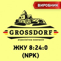 РКД, ЖКУ 8:24:0, азотно-фосфорное удобрение, Гросдорф