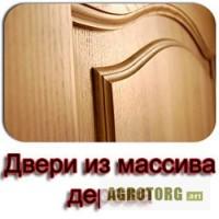 Двери, мебель из массива дерева г.Кривой Рог.